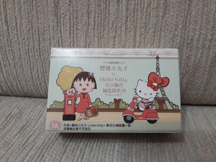 天使熊小鋪~7-11 櫻桃小丸子×HELLO Kitty 聯名3D鑰匙圈(不含串飾)全新現貨