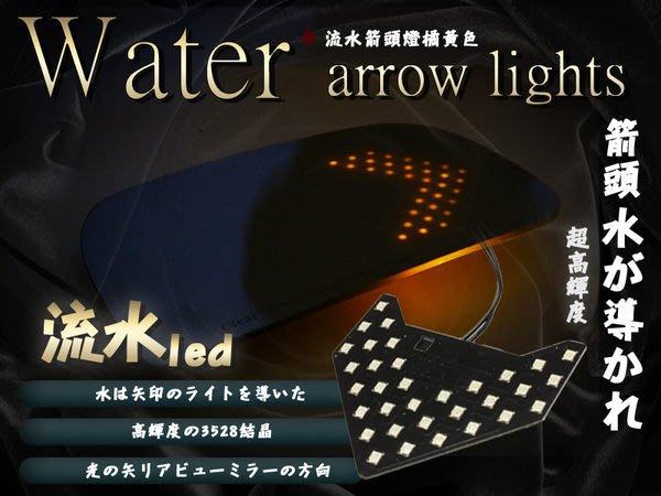◇光速LED精品◇TOYOTA CAMRY 廣角後照鏡/流水箭頭燈 1套直購450元