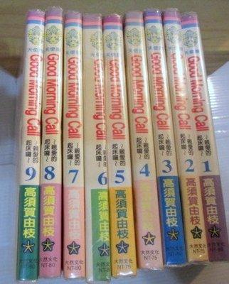 【漫畫】《GOOD MORNING CALL親愛的起床囉》(1-9) 共9本   包書套 有釘有章