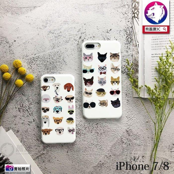 $168!【超可愛】 iPhone7 8PLUS 清新 眼鏡 狗狗 貓咪 動物 圖案 手機殼 保護殼 吊飾孔 i7 i8