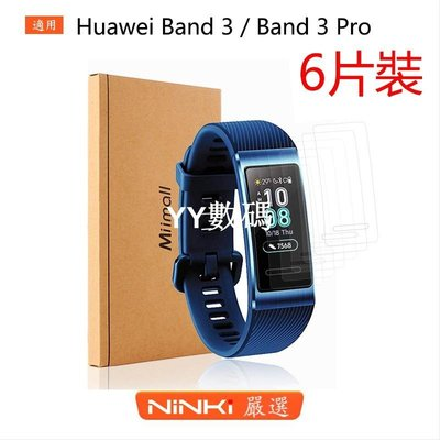 【6片一賣】Huawei Band 3 / Band 3 Pro 全屏TPU防爆膜 華為手錶保護貼【【B36A1】