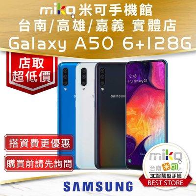 【MIKO米可手機館】SAMSUNG Galaxy A50 A505G 搭配攜碼亞太4G月租996上網方案 歡迎詢問