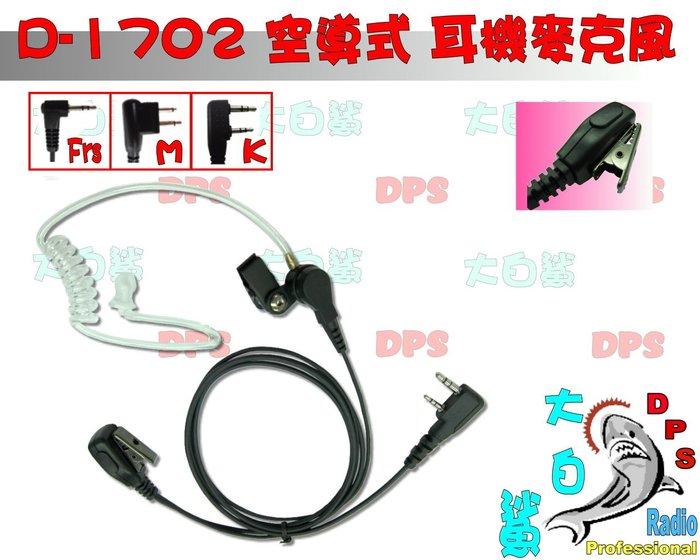 ~大白鯊無線~空氣導管式耳機麥克風 K頭 S-18A.LS-380.GK-201.SMP308.AF-46.SMA-2