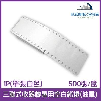 三聯式收銀機專用空白紙捲(油單) 1P(單張白色) 500張/1盒