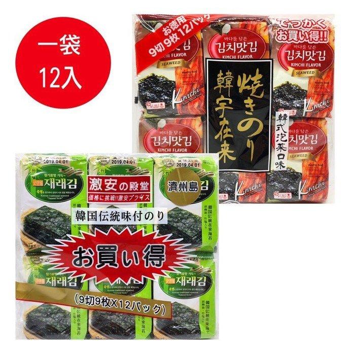 【韓國】竹鹽海苔 泡菜海苔 橄欖油海苔 芥末海苔 12入