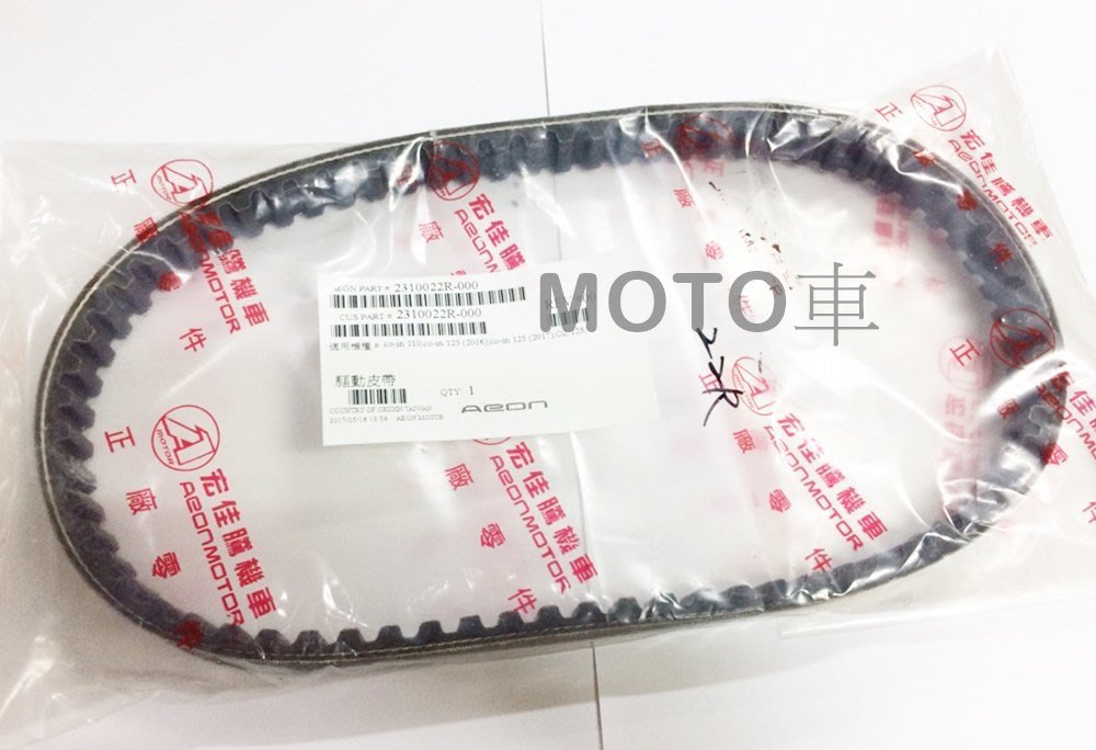 《MOTO車》宏佳騰 原廠皮帶 AEON OZ125/OZ150/CO-IN110/125 專用 (22R)