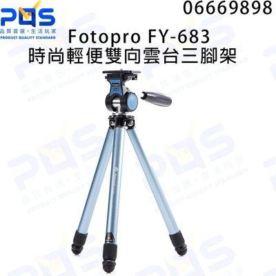 富圖寶 Fotopro FY-683 時尚輕便雙向雲台三腳架 相機支架 鋁合金腳架 雲台 藍/白2色 台南PQS