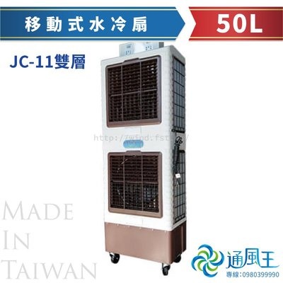 出租王👑通風王【JC-11 水冷扇 雙16吋50公升 移動式水冷扇】溫控設備|大風量 電風扇|節能省電|台灣製造