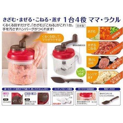 現貨~日本製 媽咪樂多功能食材搗碎攪拌機