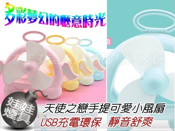 ㊣娃娃研究學苑㊣ 天使之戀 夢幻翅膀造型手提式風扇 USB充電式環保時尚可愛 小巧防滑(TOK0783)