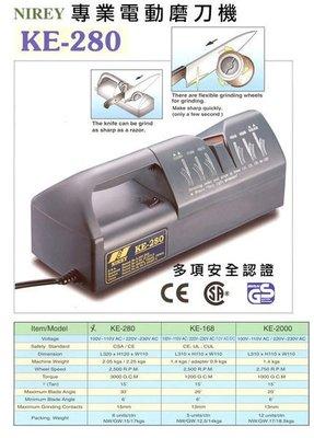 耐銳工業用磨刀機/磨刀器KE-280(十年老牌) 買就送砂紙/免運費[以斯帖生活館]