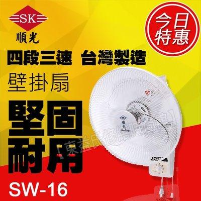 【東益氏】SW-16 順光《220V、台灣》自動旋轉吊電扇 壁掛式風扇 售吊扇 通風機 空氣清淨機 循環扇 工業立扇