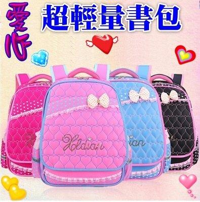 超輕量護脊小學生書包 愛心系列小蝴蝶結 高品質女童背包-艾發現