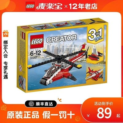 小小玩具鋪~LEGO樂高 創意百變系列 兒童拼插積木 31057 火焰直升機