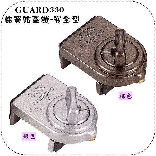 Y.G.S~鎖系列~日本GUARD 330鋁窗安全鎖(防止小孩掉落,安全有保障) (含稅)