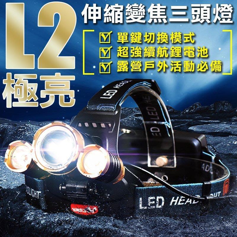 【現貨-免運費!台灣寄出】[送18650電池x2] 三核燈芯遠射 頭燈 釣魚燈 照明燈 工作頭燈 頭戴燈