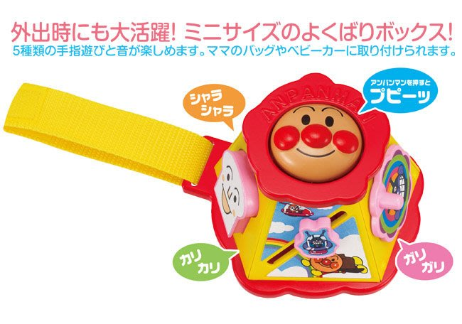 代購現貨 日本麵包超人五面指尖益智盒