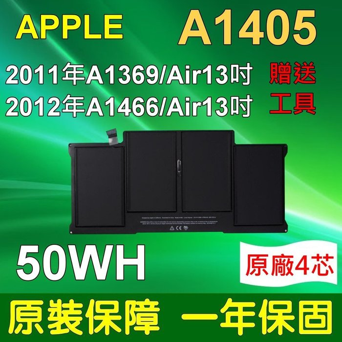 APPLE A1405 電池 MacBook Air 13吋 A1369 A1466 MC503XX/A 原廠等級