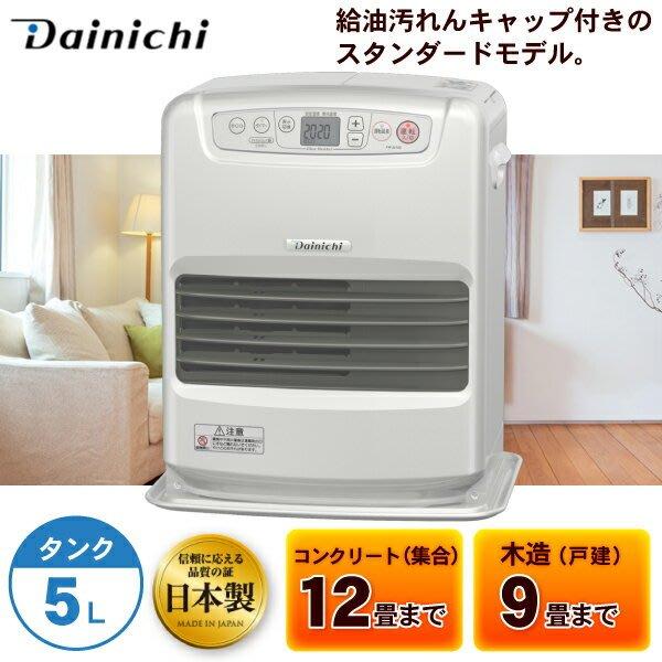 2018~19 新款 超熱賣商品 DAINICHI 煤油暖爐 FW-3218S (FW-3217S)現貨供應