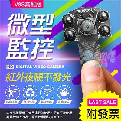 『FLY VICTORY 3C』V8S 超小迷你WIFI攝影機 高配夜視版 1080P高清畫質 手機即時觀看 監控 監視