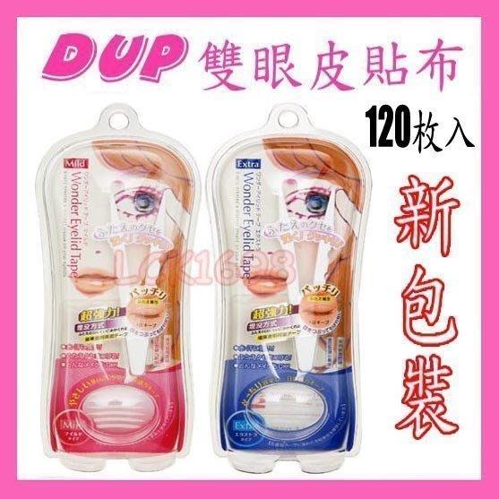 *微風小舖*日本 D-UP Wonder eyelid tape extra 雙眼皮隱形貼 (120枚入) d.u.p dup~可刷卡