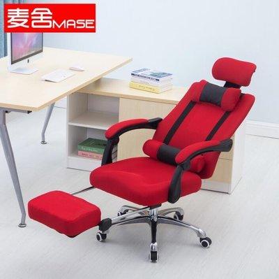 家居電腦椅家用辦公書房遊戲電競椅職員網布轉椅可躺午休椅子wy