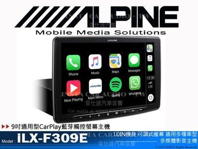 音仕達汽車音響 台北 台中 ALPINE iLX-F309E 9吋可調式觸控螢幕 通用型 CarPlay 全新公司貨