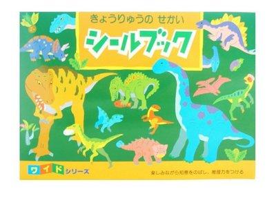 【小糖雜貨舖】日本 LIEBAM 貼紙書 開心集系列 - 恐龍世界