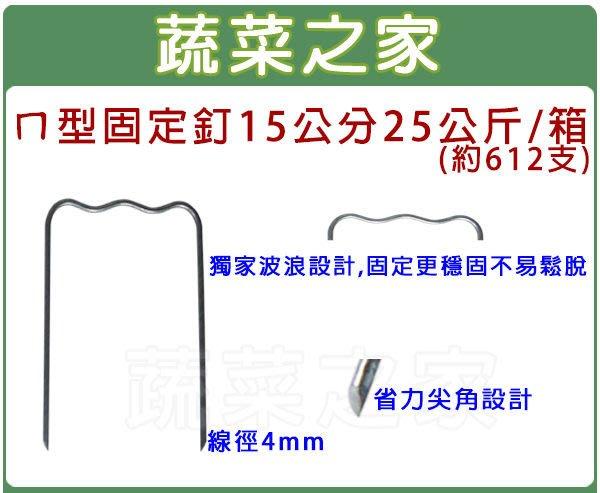 全館滿799免運【蔬菜之家012-A18-25】ㄇ型固定釘15公分25公斤/箱(約612支)(線徑:約4mm.波浪設計)