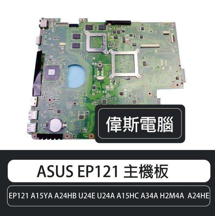 ☆偉斯電腦☆ ASUS EP121 A15YA A24HB U24E U24A A15HC A34A H2M4A主機板