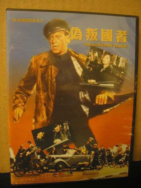 DVD -奧斯卡金獎電影*The Counterfeit Traitor (偽叛國者)*全新未拆*清倉*下標即結