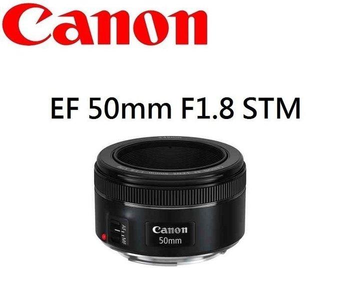 ((名揚數位))【現貨】Canon EF 50mm F1.8  STM +UV 保護鏡 平行輸入 保固一年
