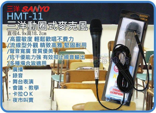 =海神坊=HMT-11 三洋K歌王動圈式麥克風 搭配音響/擴大機 接頭6.3/3.5mm 5米線長 10入2450元免運