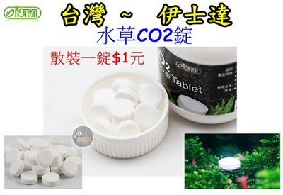 【樂魚寶】伊士達 ISTA 水草CO2錠 1錠 (散裝) 二氧化碳 添加 陽性 陰性 水草 $1元1粒