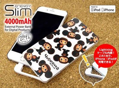 尼德斯Nydus 日本正版 大耳猴 大耳查布 行動電源 4000mAh MFi認證 iPhone 7 安卓 -白色款