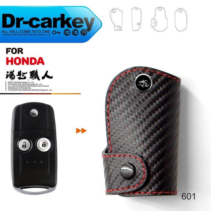 【鑰匙職人】HONDA CRV4.5 CRV4 本田 汽車鑰匙皮套 折疊鑰匙 皮套 鑰匙皮套 鑰匙包