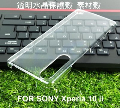 --庫米--SONY Xperia 10 II / SONY10 2代 羽翼透明水晶殼 素材殼 硬殼 保護殼 保護套