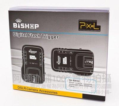 ~阿翔小舖~ 品色Pixel F-510 Bishop 公司貨 Nikon用 機頂可i-TTL 雙燈無線引閃器 離閃 喚醒 F-510N