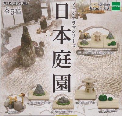 【奇蹟@蛋】  EPOCH (轉蛋)日本庭園 全5種整套販售   NO:4167