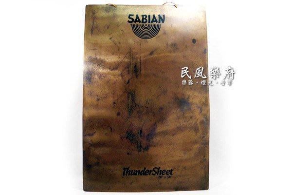 《民風樂府》SABIAN Thunder Sheet 20 x30 雷聲音效銅鈸 打雷音效用 雷鳴器