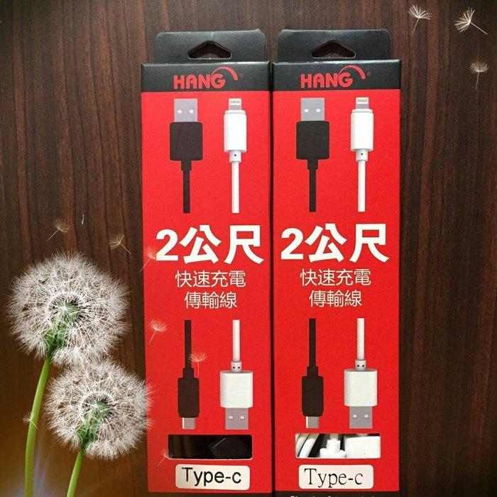 恩霖通信『HANG Type C 2米加長型傳輸線』摩托 MOTO Z2 Play XT1710 雙面充 充電線 傳輸線 快速充電