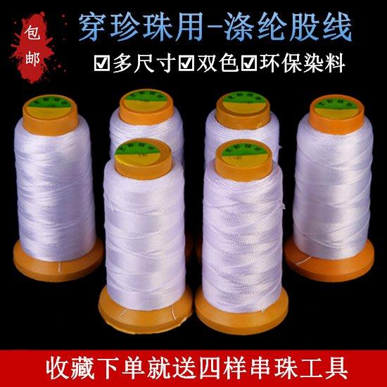 西柚姑娘雜貨鋪☛熱賣中#穿珍珠項鏈的專用線超細耐磨白色串珠線diy手工飾品纏戒指編織繩