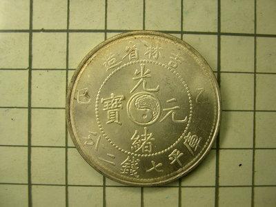 [銘古屋]-吉林 乙巳 光緒元寶 七錢二分 銀高仿-重27克-年代自看-09204