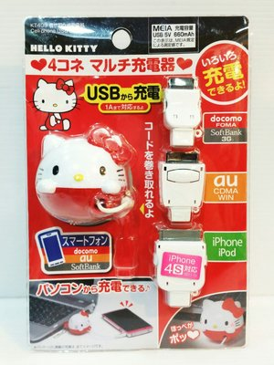 日本商品 Hello Kitty多頭充電器