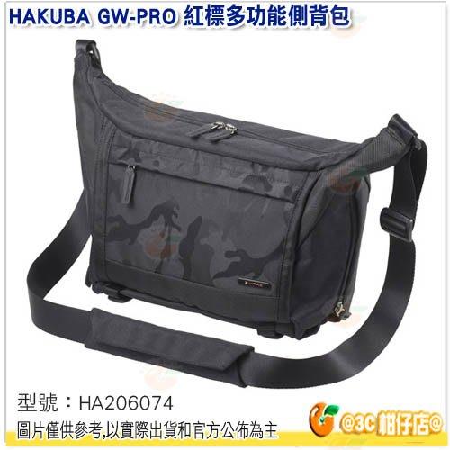 @3C 柑仔店@ HAKUBA GW-PRO 紅標多功能側背包 單肩包 側背包 斜背包 斜肩包 相機包 公司貨