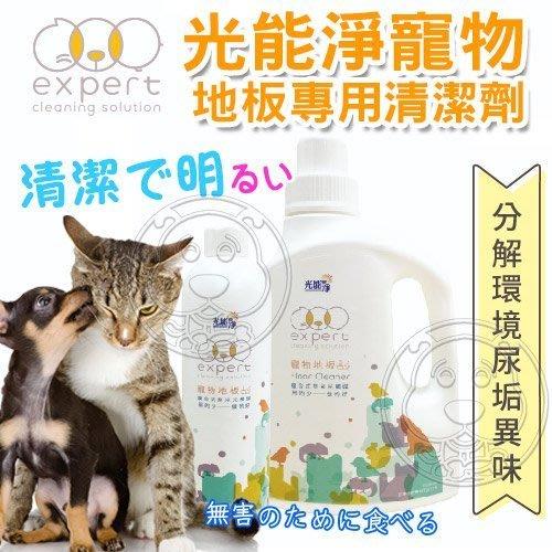 【🐱🐶培菓寵物48H出貨🐰🐹】光能淨《光觸媒》寵物地板清潔劑-4000ml  特價1710元(可超取) (蝦)
