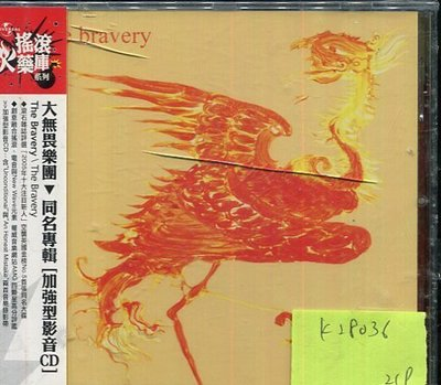 *真音樂* THE BRAVERY / THE BRAVERY 全新 K28036