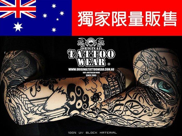 100%澳洲製 澳洲原創刺青袖套 100%防曬版本(左右手可混搭) 文藝復興機械風貓頭鷹與東洋日本武士 紋身袖套