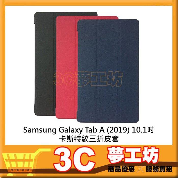 【3C夢工坊】Samsung Galaxy Tab A (2019) 10.1吋卡斯特紋三折皮套