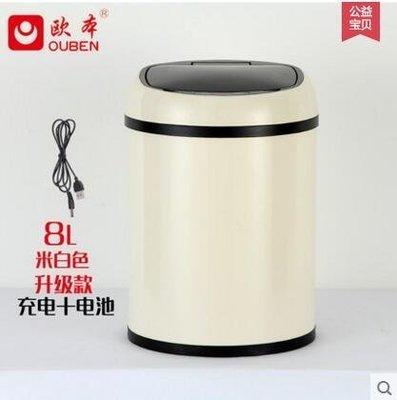 【優上】歐本充電智能感應垃圾桶歐式有蓋廚房客廳衛生間免腳踏筒「米白8L充電兩用」